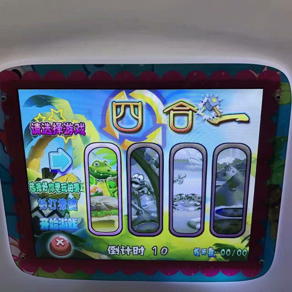 儿童娱乐游戏机 4合一拍拍乐 打地鼠游戏机